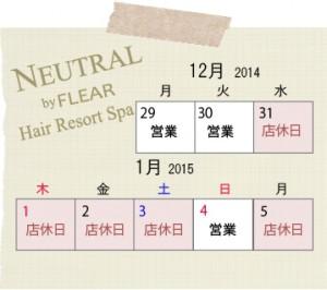 NTカレンダー